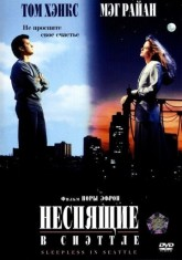 Неспящие в Сиэттле / Sleepless in Seattle (1993)