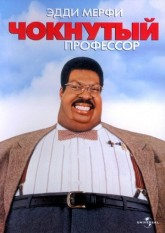 Чокнутый профессор / The Nutty Professor (1996)