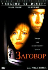 Заговор / Shadow of Doubt (1997)