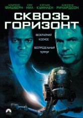 Сквозь горизонт / Event Horizon (1997)