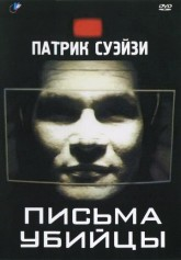 Письма убийцы / Letters from a Killer (1998)