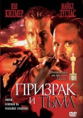 Призрак и Тьма / The Ghost and the Darkness (1996)