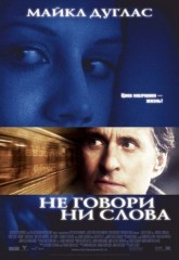 Не говори ни слова / Don't Say a Word (2001)