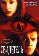 Свидетель / Eye of the Beholder (1999)