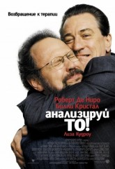 Анализируй то / Analyze That (2002)
