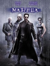 Матрица / The Matrix (1999)