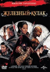 Железный кулак / The Man with the Iron Fists (2012)