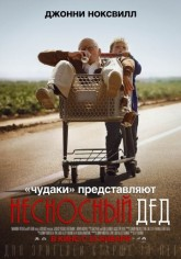 Несносный дед / Jackass Presents: Bad Grandpa (2013)