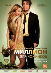 Миллион для чайников / The Brass Teapot (2011)