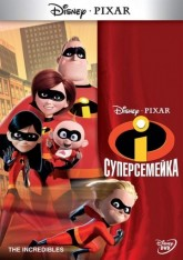 Суперсемейка / The Incredibles (2004)