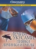 Discovery: Лечим укусами. Пиявки, личинки и пчелы / Leeches, Maggots and Bees: The Bite that Cures (2000)