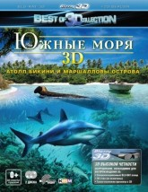 Южные моря 3D: Атолл Бикини и Маршалловы острова / The South Seas 3D: Bikini Atoll & Marshall Islands (2012)