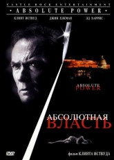 Абсолютная власть / Absolute Power (1997)