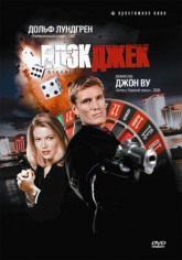 Блэкджек / Blackjack (1998)