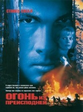 Огонь из преисподней / Fire Down Below (1997)
