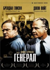 Генерал / The General (1998)