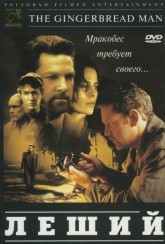 Леший / The Gingerbread Man (1997)