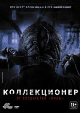 Коллекционер / The Collector (2009)
