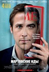 Мартовские иды / The Ides of March (2011)