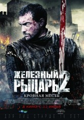 Железный рыцарь 2 / Ironclad: Battle for Blood (2013)
