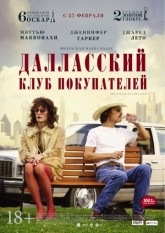 Далласский клуб покупателей / Dallas Buyers Club (2013)