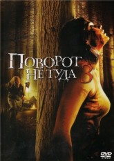 Поворот не туда 3 / Wrong Turn 3: Left for Dead (2009)