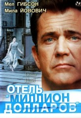 Отель «Миллион долларов» / The Million Dollar Hotel (1999)