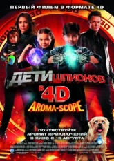 Дети шпионов 4D / Spy Kids: All the Time in the World in 4D (2011)