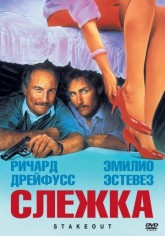 Слежка / Stakeout (1987)