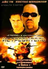 Истребитель / Stealth Fighter (1999)