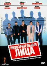 Подозрительные лица / The Usual Suspects (1995)