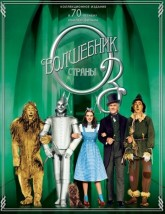 Волшебник страны Оз / The Wizard of Oz (1939)