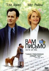 Вам письмо / You've Got Mail (1998)