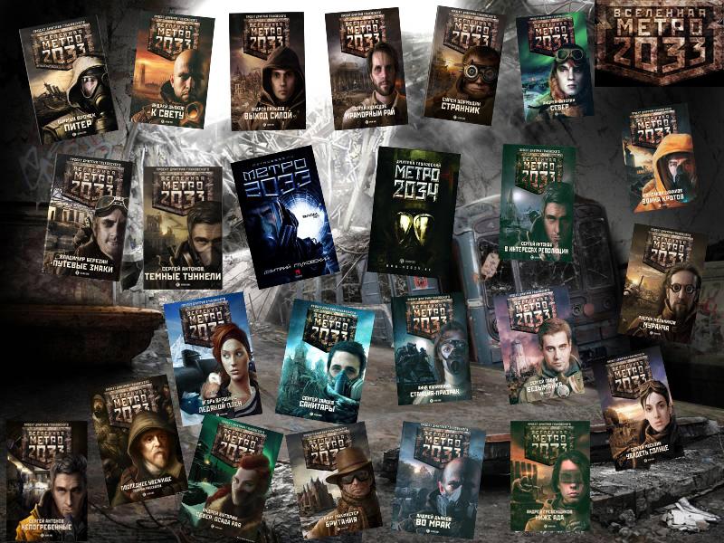 Скачать все книги серии метро 2033